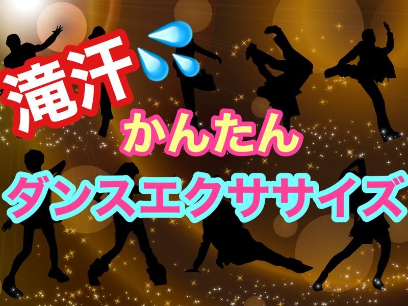 【オンライン開催】滝汗!かんたんダンスエクササイズ!!の画像