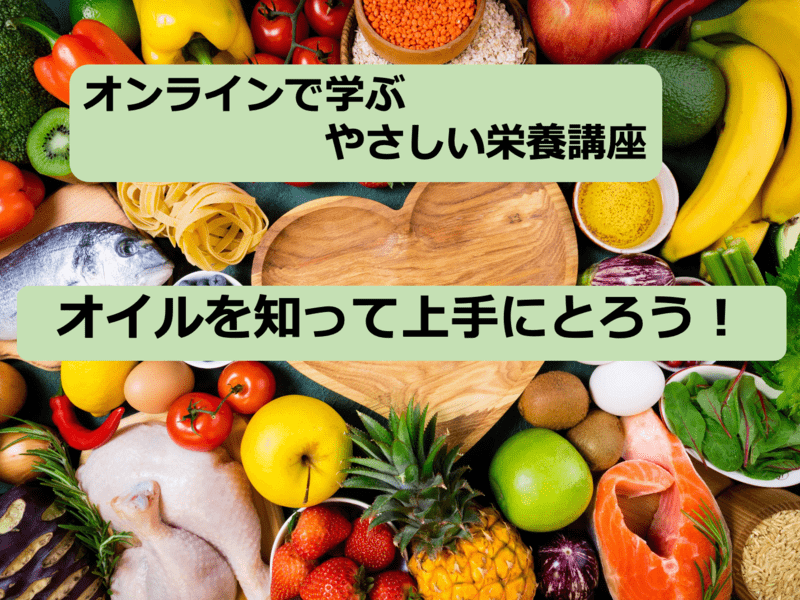 【オンラインで学ぶやさしい栄養講座】オイルを知って上手にとろう  の画像