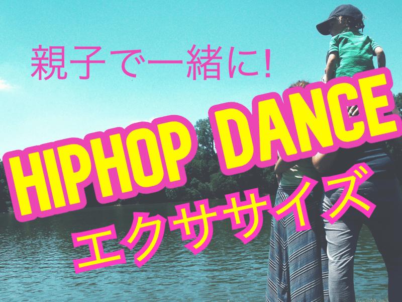 【オンライン開催】親子で一緒にHIPHOPダンスエクササイズ!!の画像