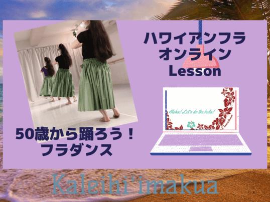 【マンツーマン】オンラインで50歳からの踊ろう!ハワイアンフラ の画像