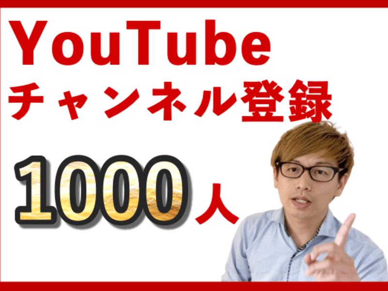 YouTubeチャンネル登録1000人への7つのステップの画像