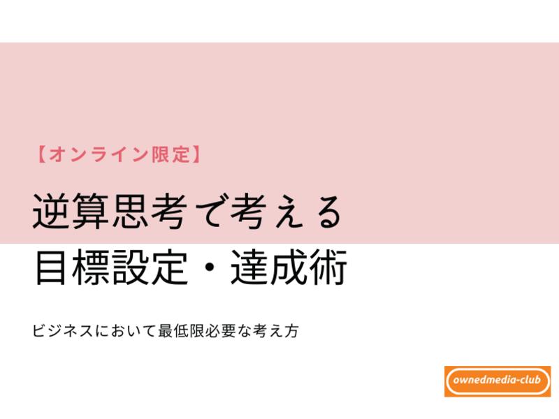 オンライン★逆算思考で考える目標設定・達成術・タイムマネジメントの画像