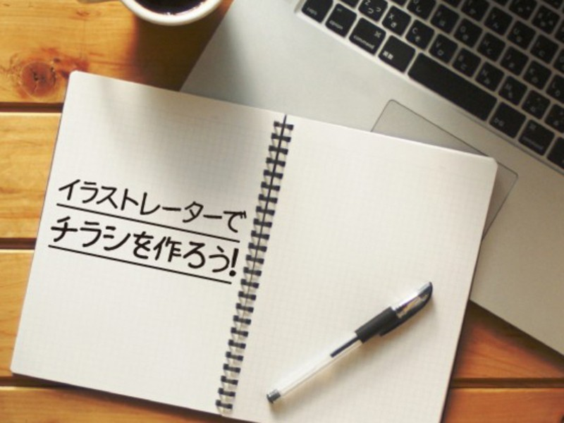 【オンライン】集客を目的としたチラシをイラストレーターで制作!の画像