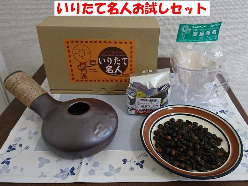 【オンライン】焙煎器付(送料込) おうち時間充実コーヒー焙煎体験 の画像
