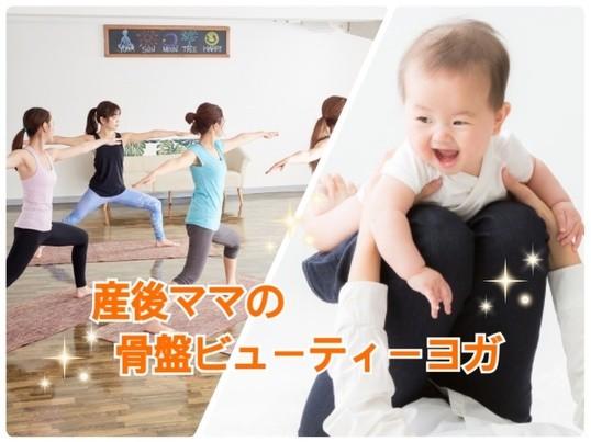 【オンライン】産後ママの骨盤ビューティーヨガの画像