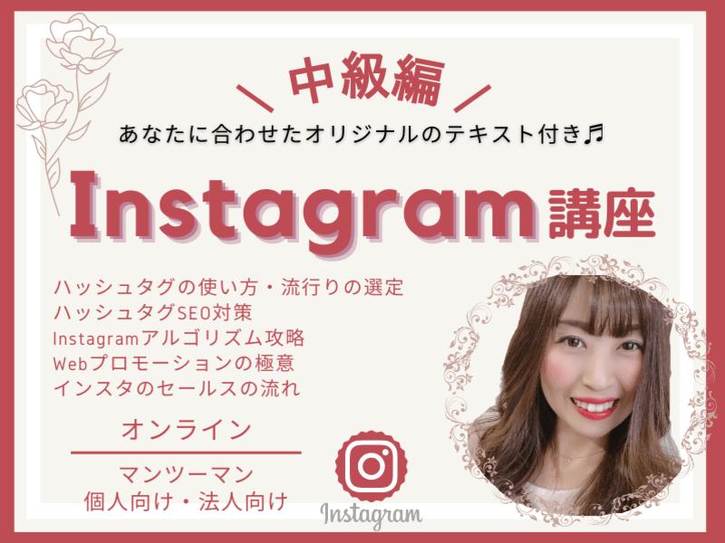 Instagram講座【中級】マンツーマンで攻略しよう!の画像