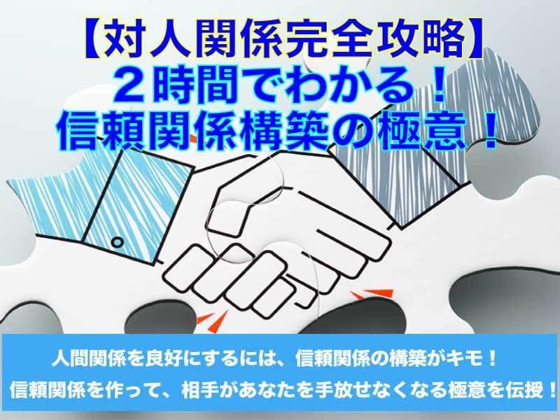 【対人関係完全攻略】2時間でわかる!信頼関係構築の極意!の画像