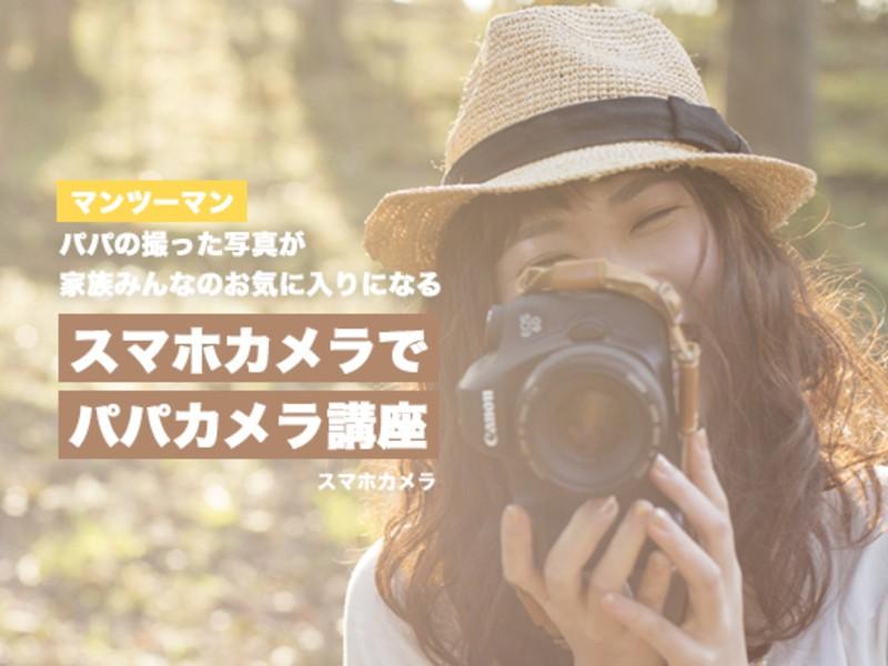【週末パパカメラ部】スマホカメラで残す家族の記憶【マンツーマン】の画像