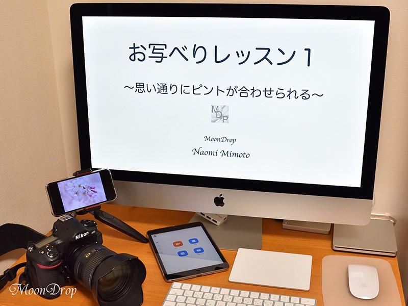 グループお写べりレッスン☆カメラ操作1☆フォーカスについて学ぼうの画像