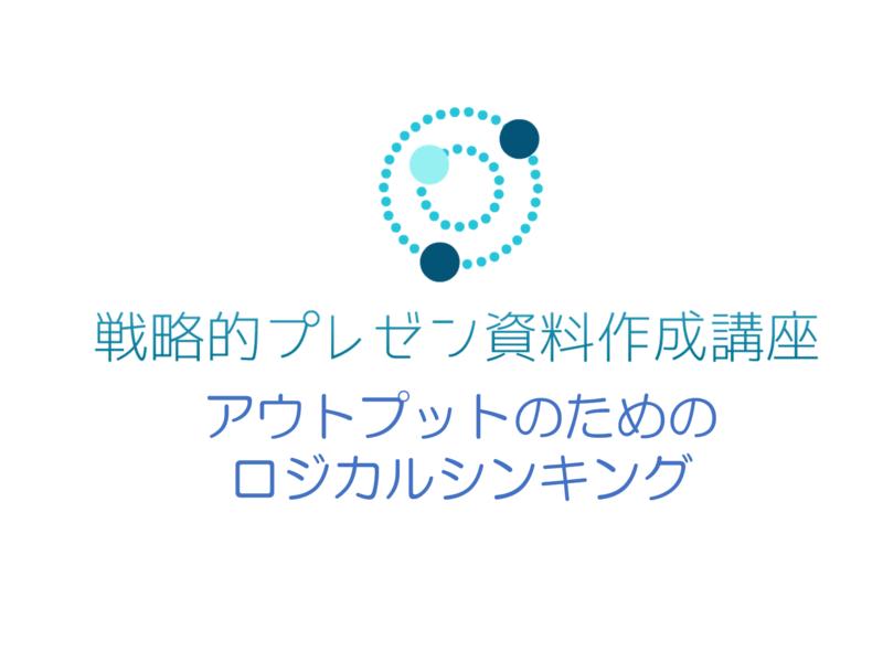 【ライブオンライン】アウトプットのためのロジカルシンキング講座の画像