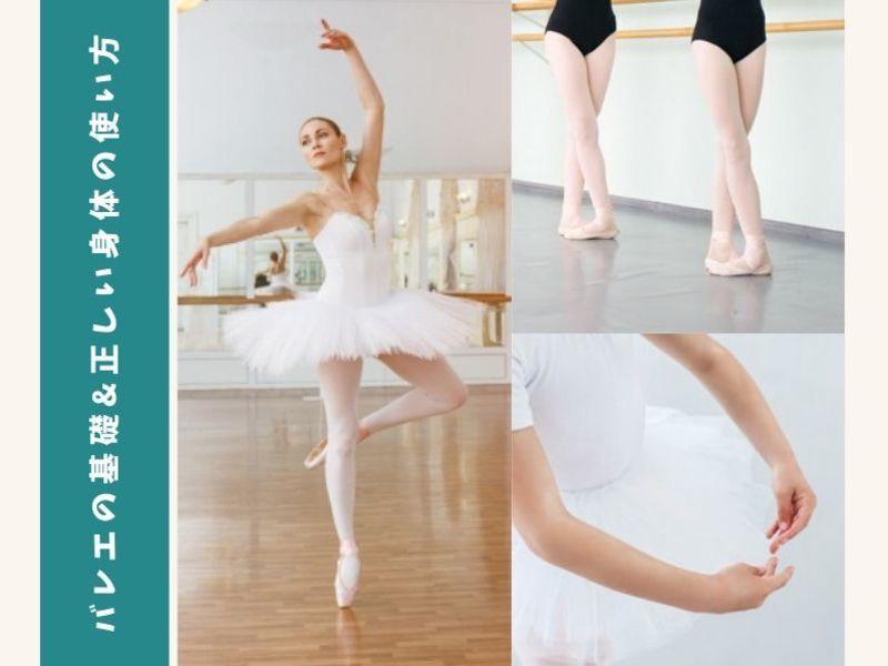 【オンライン】今さら聞けない?バレエの基礎&正しい身体の使い方の画像