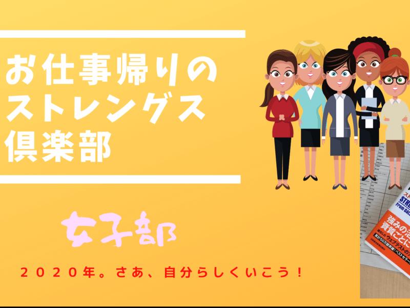 お仕事帰りのストレングス倶楽部【強み発見の、その先へ!】女子部の画像