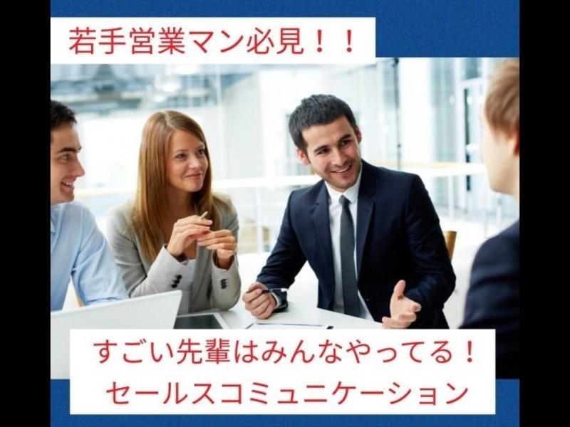 【若手営業マン必見‼】信頼を勝ちとるセールスコミュニケーションの画像