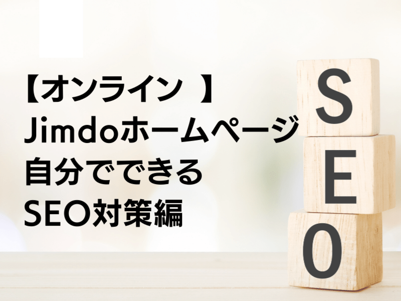 【オンライン 】Jimdoホームページ 自分でできるSEO対策編の画像