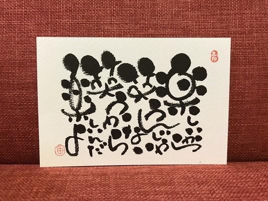 筆ペン筆文字オンライン幸座 初心者コースの画像