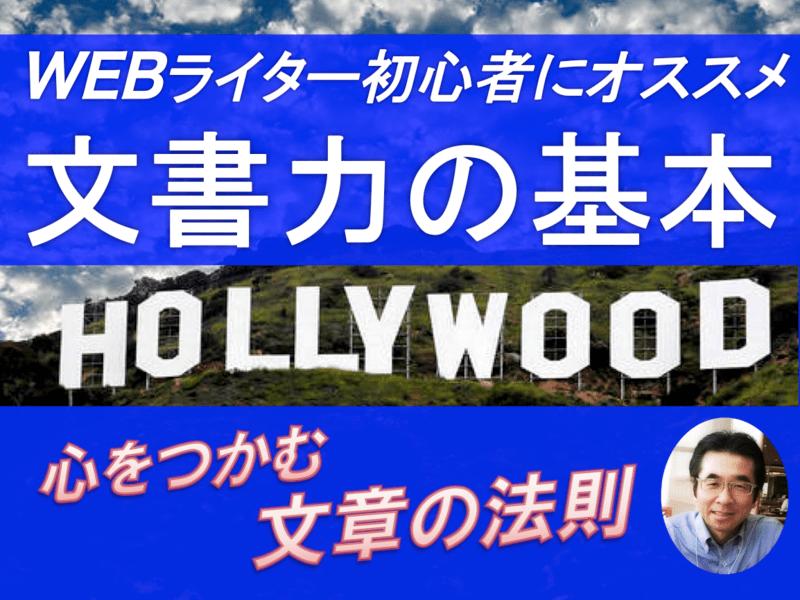 【ハリウッド発】モヤモヤ思考が変わるライティング☆心をつかむ文章術の画像