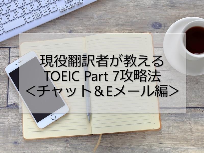 現役翻訳者が教えるTOEIC Part 7<チャット&Eメール編>の画像
