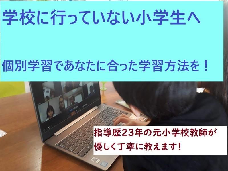 【オンライン】学校へ行っていない小学生対象 個別指導講座  の画像
