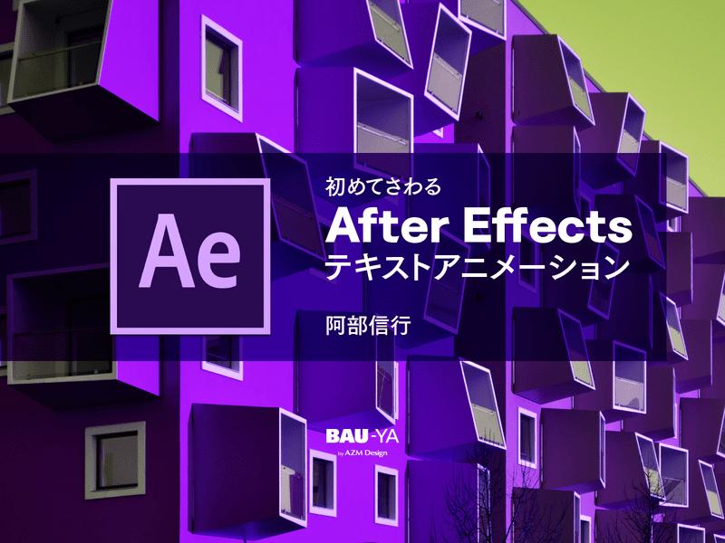初めてさわる After Effects テキストアニメーションの画像