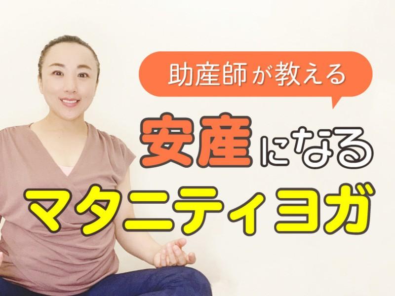 【オンライン開催】助産師が教える!安産になるマタニティヨガの画像
