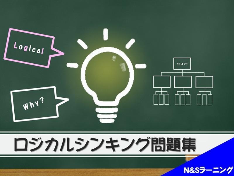 【オンライン】ロジカルシンキング 問題集の画像