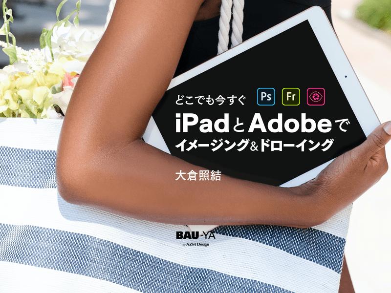 どこでも今すぐ iPadとAdobeでイメージング&ドローイングの画像