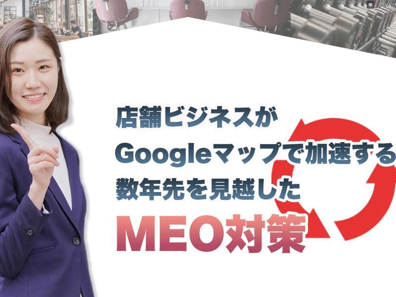 店舗運営者の為のMEO対策 & ビジネスのオンライン化セミナーの画像