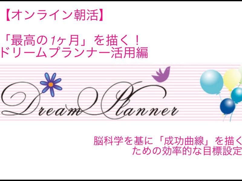 【オンライン朝活】「最高の1ヶ月」を達成!ドリームプランナー活用編の画像