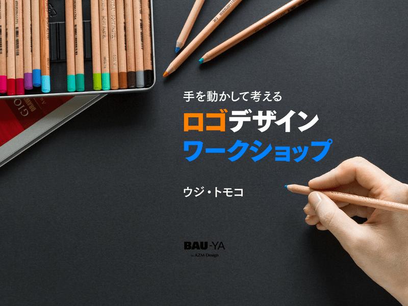 手を動かして考える ロゴデザイン ワークショップの画像
