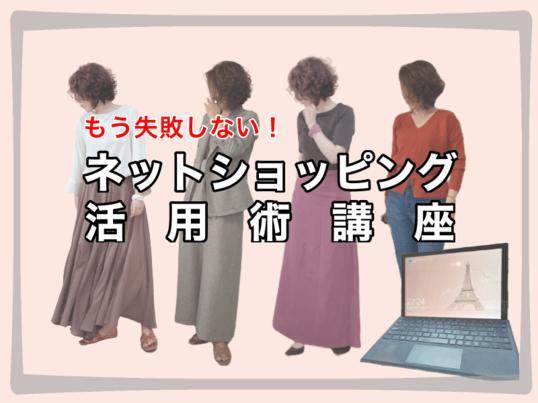 もう失敗しない!ネットショッピング活用術講座 ~ファッション編~の画像