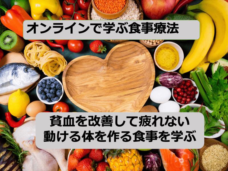 【オンライン講座】貧血を改善して疲れない・動ける体を作る食事を学ぶの画像