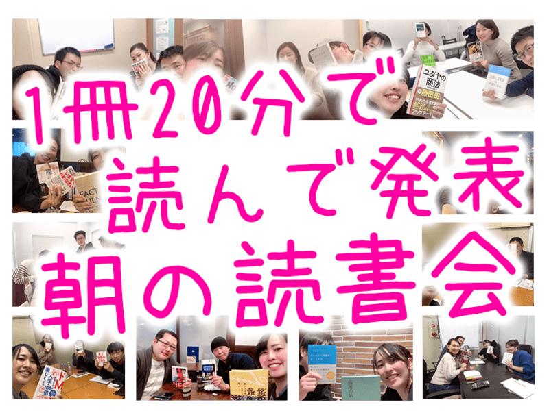 【開催終了】記憶力と教養UP!20分で本を読み活用する朝の読書会♪の画像