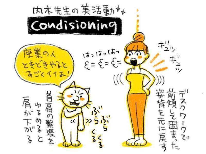 【美活道】ボディコンディショニング+有酸素「整えて、燃やす!」の画像