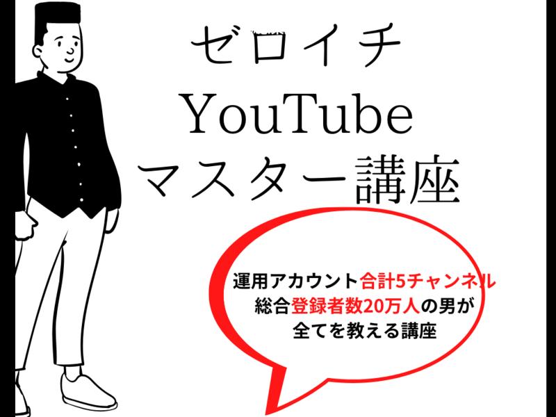 ゼロイチYouTubeマスター講座の画像
