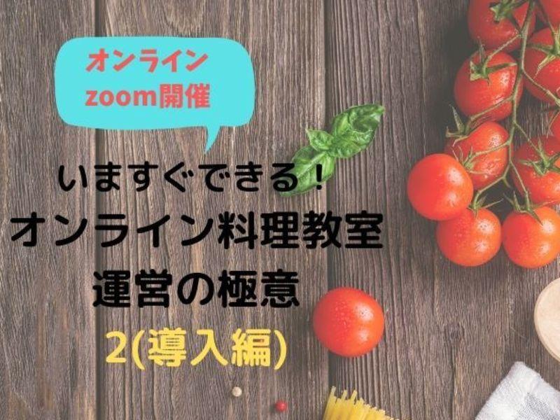 いますぐできる!Zoom料理教室の運営の極意2(導入編)の画像