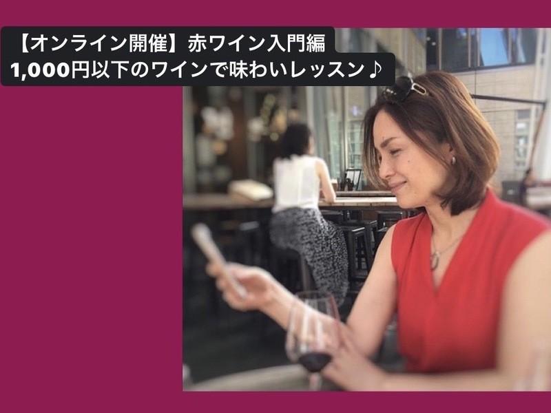 【オンライン】入門編:1,000円以下の赤ワインで味わいレッスン♪の画像