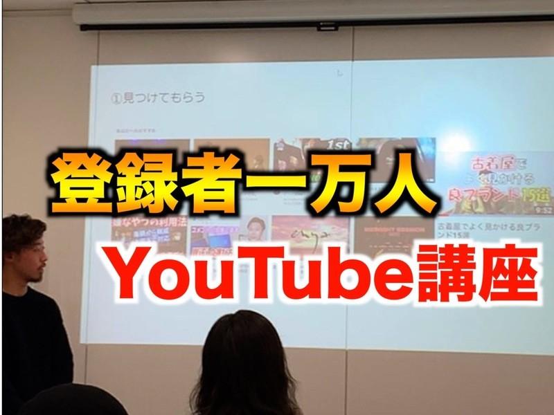 動画編集だけでは成功しない?YouTube運用における重要知識講座の画像