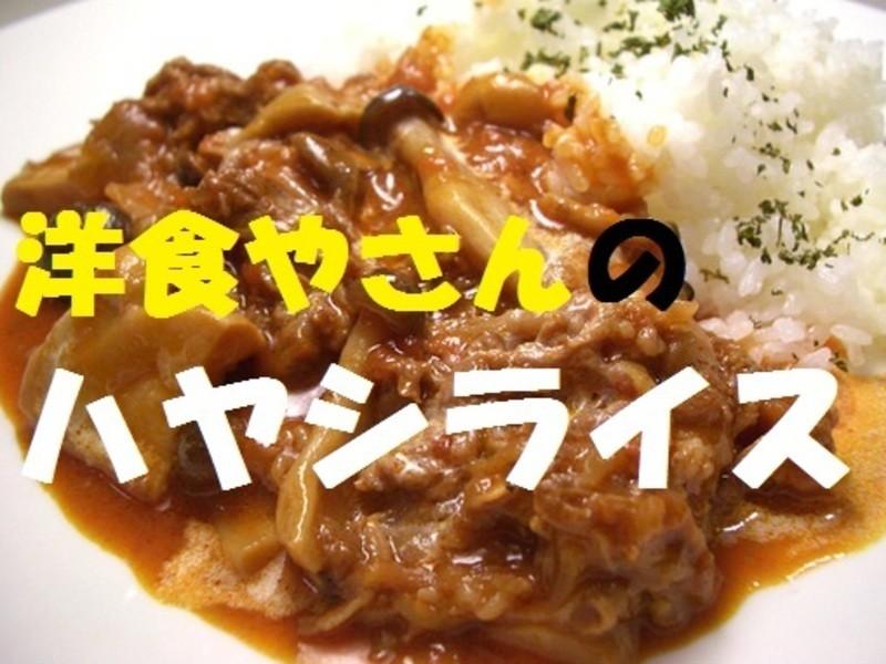 洋食屋さんのハヤシライス×シーザーサラダの画像