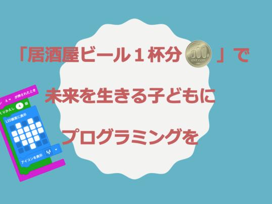 【ワンコインワンレッスン】子ども向けオンラインプログラミング講座の画像