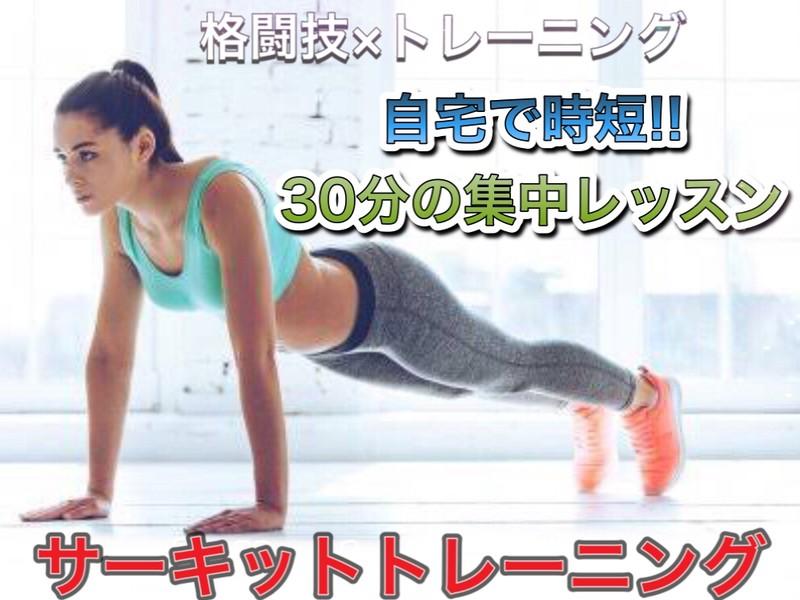 【オンライン】たった30分で効果大!! サーキットトレーニングの画像