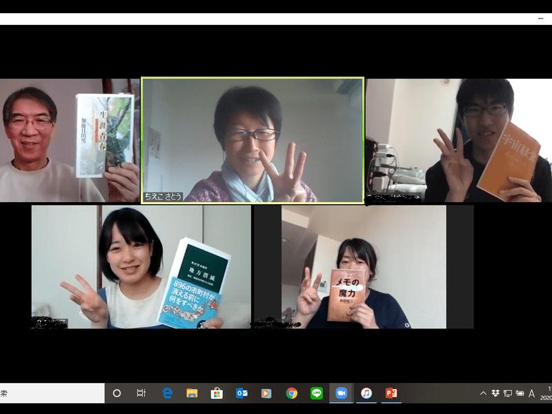 web開催 1冊の本からあなたの脳力アップ!「楽よみ」読書会の画像