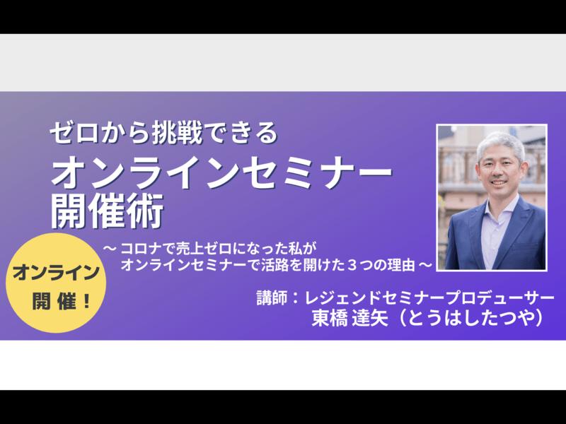 【オンライン】ゼロから挑戦できるオンラインセミナー開催術の画像