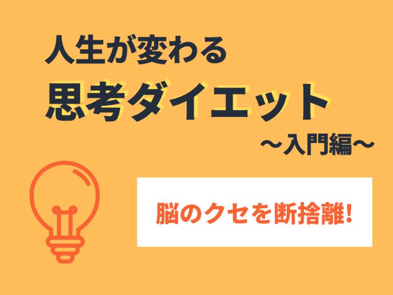 【オンライン】人生が変わる 思考ダイエット  入門編の画像