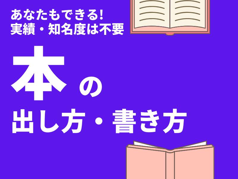 在宅☆本の出し方・書き方 ~実績や知名度は不要!~の画像