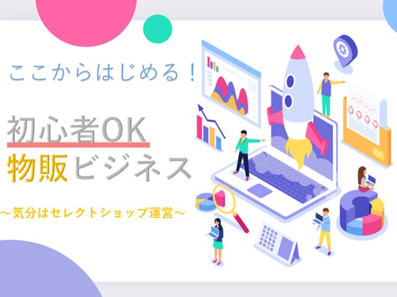 【超入門】初心者から始めて月10万!メディアで話題の物販説明会の画像