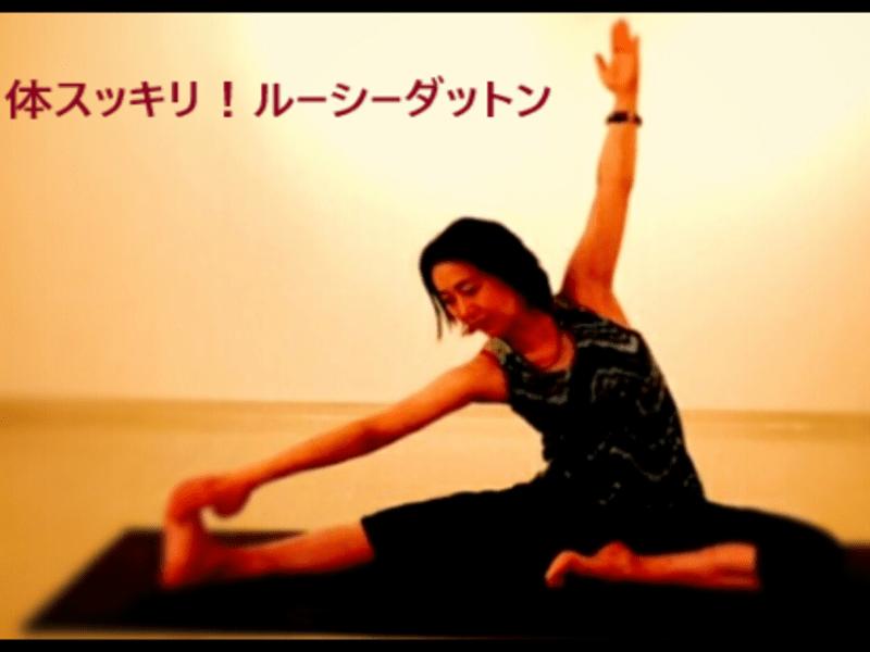 【オンライン】体スッキリ!!タイ式ヨガ・ルーシーダットンの画像
