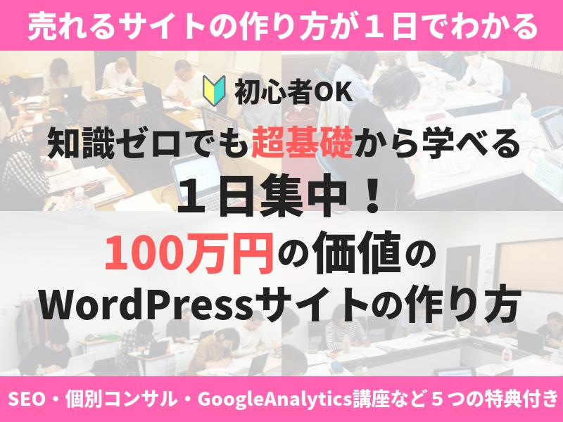 オンラインor対面 1日集中!百万円の価値のWordPress講座の画像