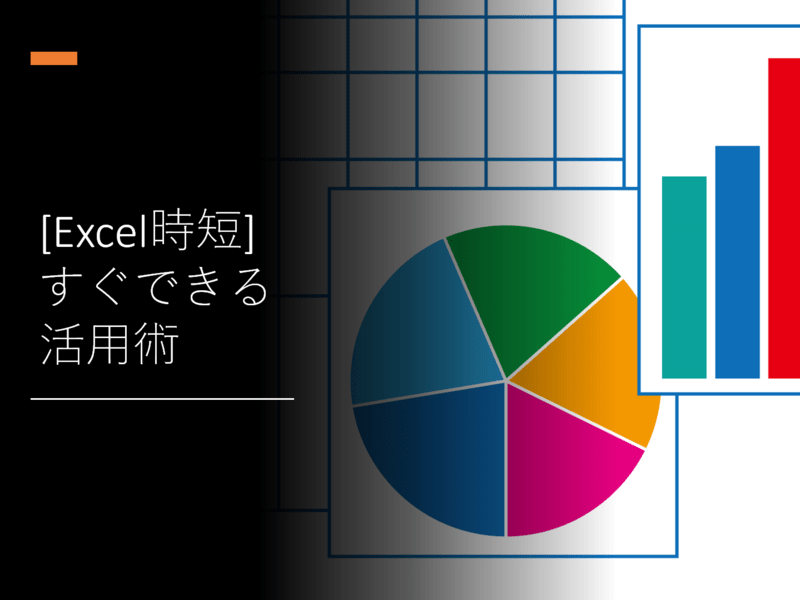 [Excel時短術]今すぐできる活用術の画像