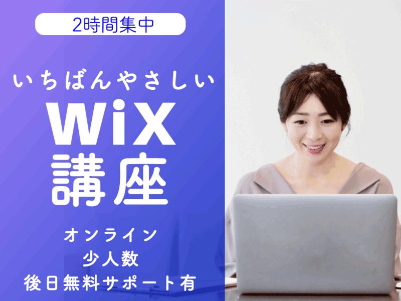 【オンライン講座】2時間集中!wixで作るホームページ/ブログの画像