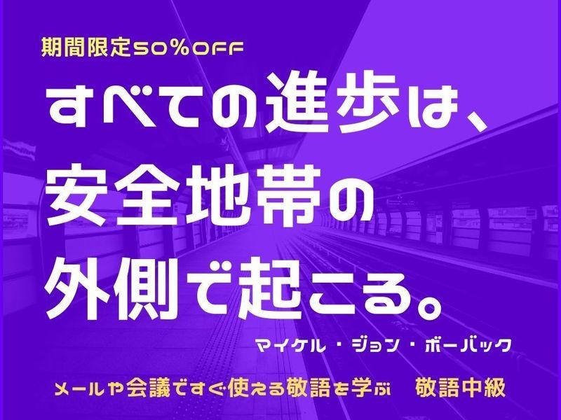 期間限定50%OFF【オンライン】メールも会議も怖くない!敬語中級の画像